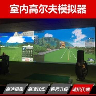 所见即所得—高尔夫模拟器厂家销售单屏环屏入门职业高尔夫设备