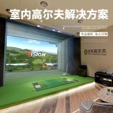 所见即所得-全套室内高尔夫解决方案5-40万区间设备适合大各场合