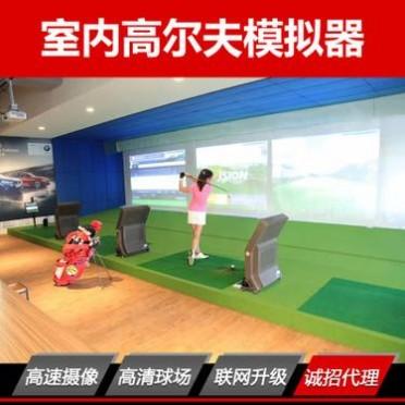 室内高尔夫模拟器厂家实体公司2020新高尔夫模拟器450个球场畅打